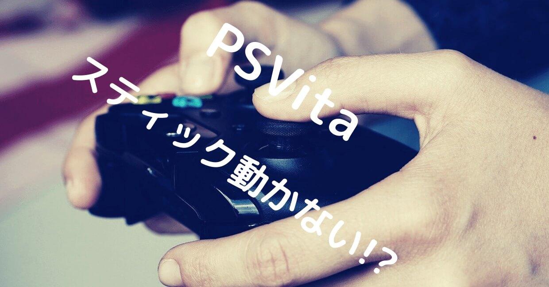 PSVitaのスティックが動かない