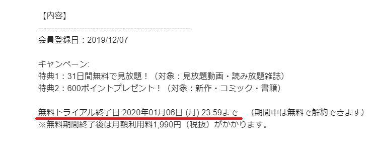 U-NEXT無料期間
