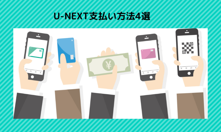 U-NEXT支払方法4選