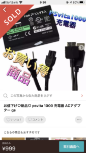 psvita充電機とアダプタ