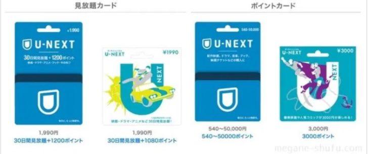 U-NEXTギフトコード