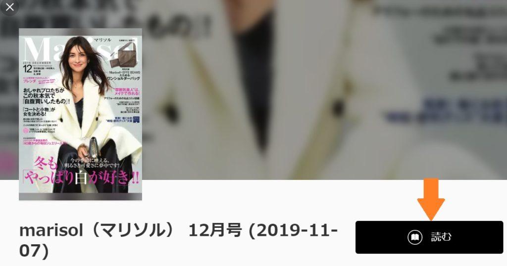 u-NEXT雑誌読む