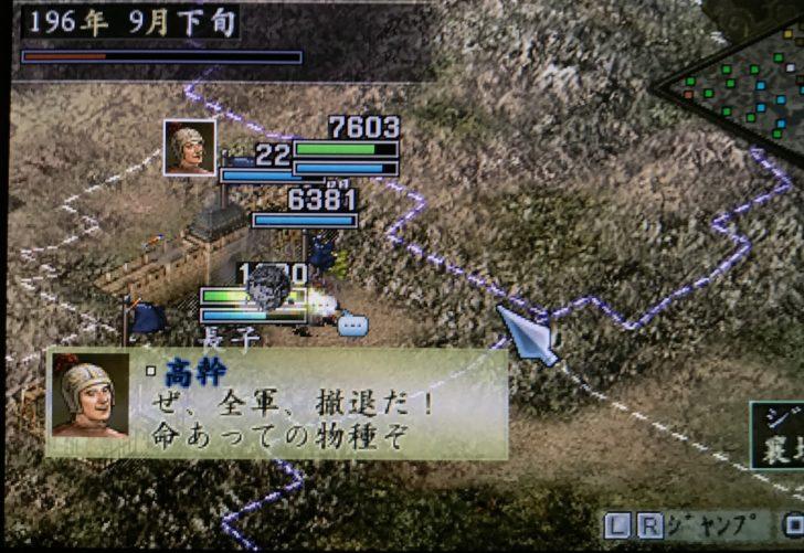 三国志9戦闘