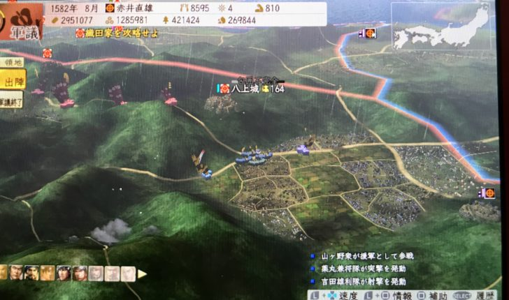信長の野望創造攻城戦