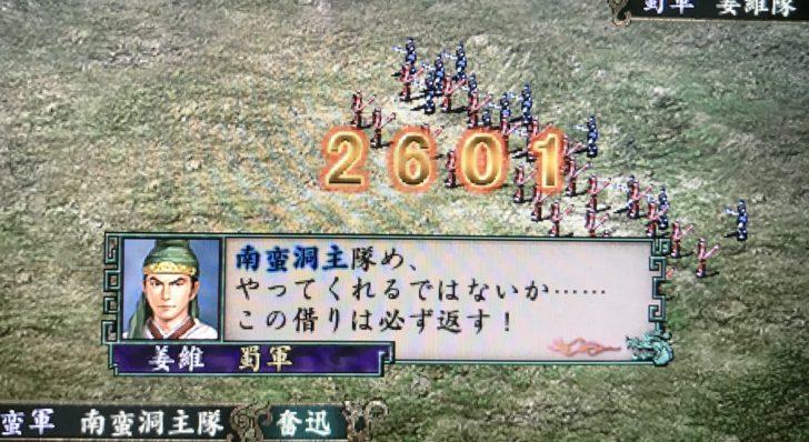 三国志9異民族戦法