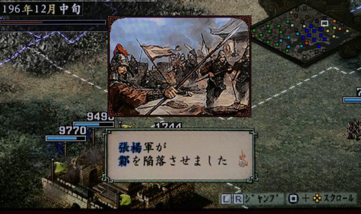 三国志9拠点制圧
