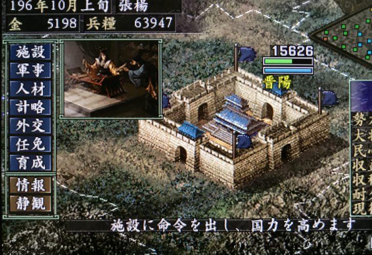 三国志9戦略フェイズ