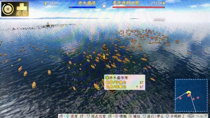 戦国立志伝海戦