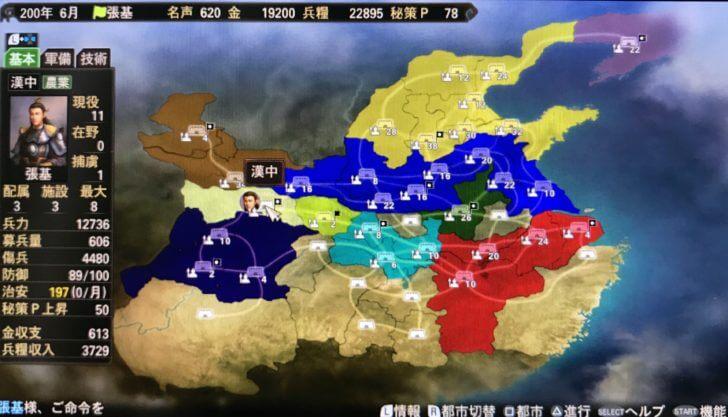 三国志12マップ