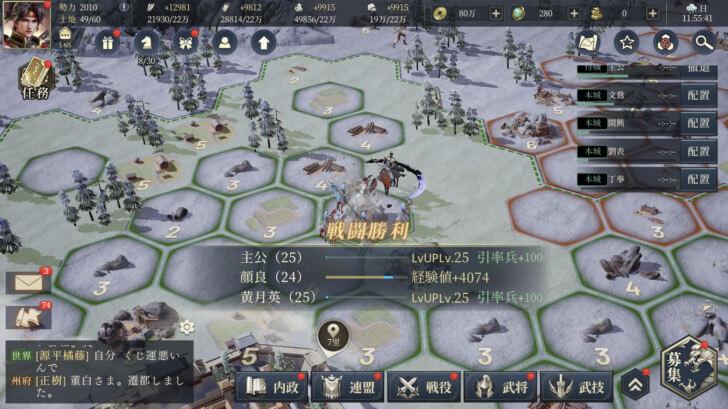 今三国志戦闘