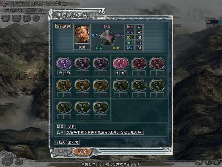 三國志11PKの技巧研究
